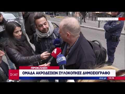 newsbomb.gr: Άγριος ξυλοδαρμός δημοσιογράφου από ακροδεξιούς.