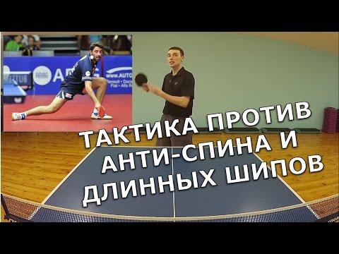 Как играть против шипов в настольном теннисе видео