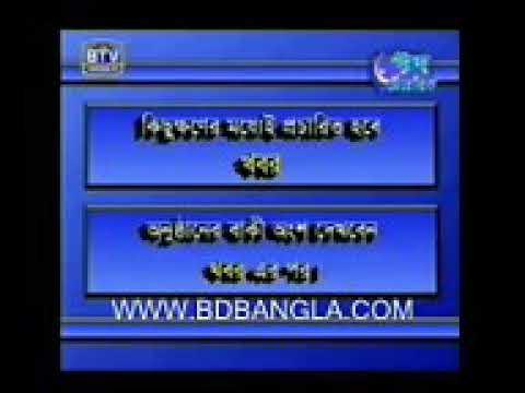 বিএনপির সময়ে BTV News 5 PM 28 Octobar 2006: