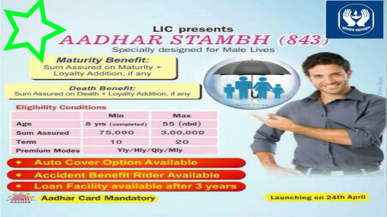 AADHAAR STAMBH LIC PLAN BASIC INFORMATION    FULL DETAILS ...