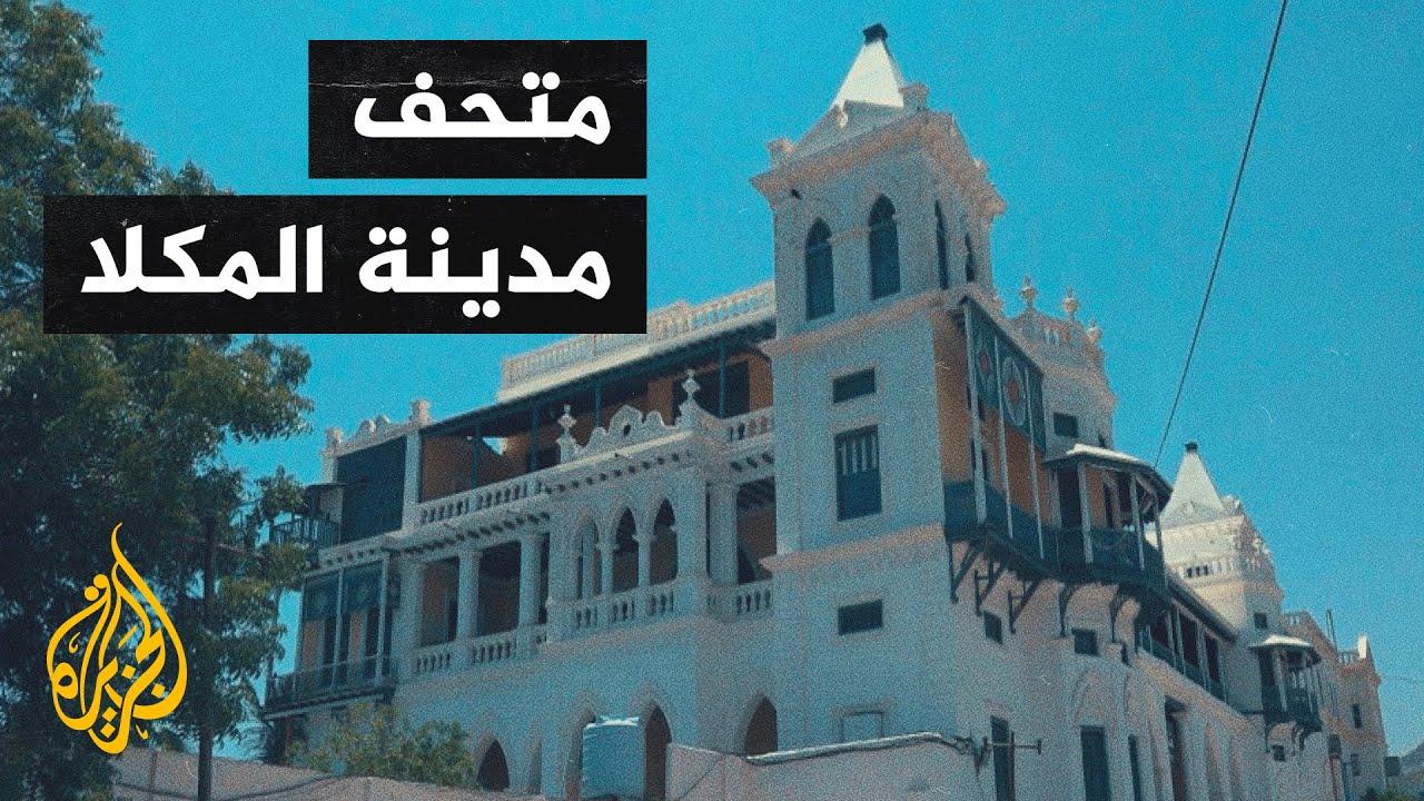 متحف مدينة المكلا.. أبرز المتاحف الأثرية في اليمن  - نشر قبل 3 ساعة