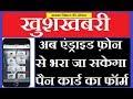 Aaykar Setu : Apply For New Pan Card Online   Using Android Phone   हिंदी में