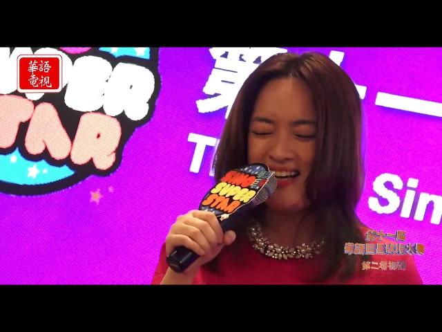 第十一屆華語巨星歌唱大賽第二場初賽 - Part 5