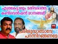 Download Parishudhalmave Songs# Christian Devotional Songs Malayalam 2018 # Holy Spirit Songs MP3 song and Music Video