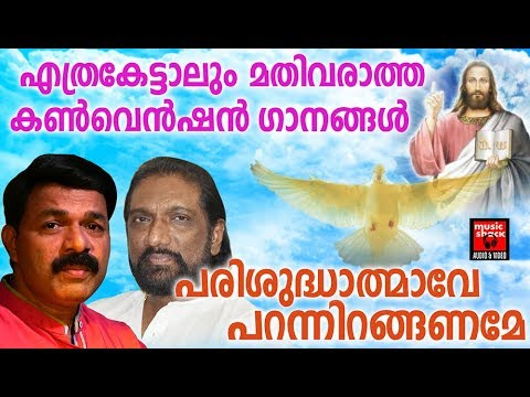parishudhalmave songs christian devotional songs malayalam 2018 holy spirit songs adoration holy mass visudha kurbana novena bible convention christian catholic songs live rosary kontha friday saturday testimonials miracles jesus   adoration holy mass visudha kurbana novena bible convention christian catholic songs live rosary kontha friday saturday testimonials miracles jesus