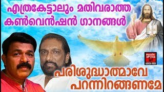 Parishudhalmave Songs# Christian Devotional Songs Malayalam 2018 # Holy Spirit Songs