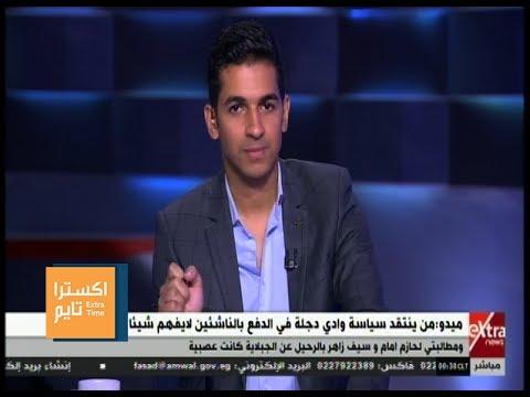 اكسترا تايم | شاهد .. مشادة على الهواء بين هاني حتحوت وأحمد حسام ميدو !!