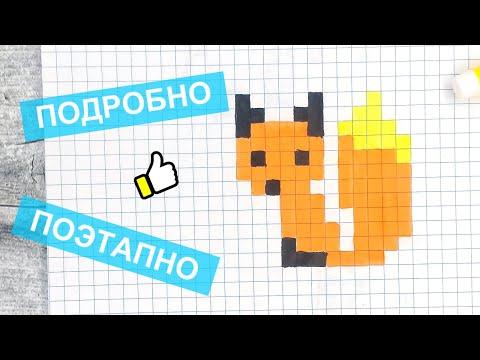 Как нарисовать животных по клеткам видео уроки