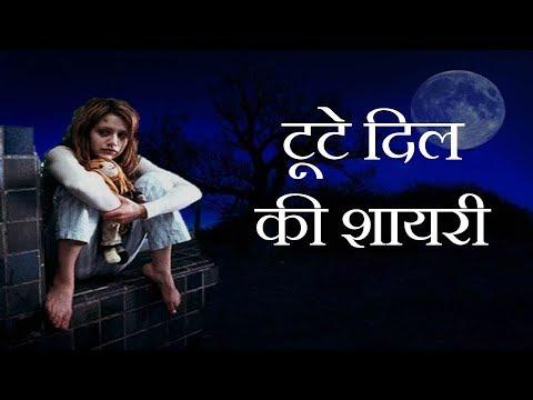 टूटे दिल की शायरी | Zakhmi Dil Broken Heart Shayari | Sonu Khadkhatri