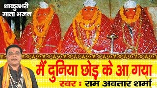 Ma Shakumbhari Bhajan || Main Duniya Chodke Aa Gaya || Ram Avtaar Sharma || Navratra # Ambey Bhakti