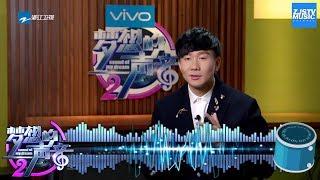 [ 林俊杰大胆挑战《输了你赢了世界又如何》 ] 《梦想的声音2》EP.4 20171124 预告 /浙江卫视官方HD/