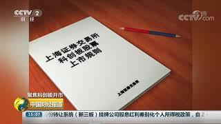 [中国财经报道]聚焦科创板开市 注册制试点:为科技创新降成本 提信心  CCTV财经