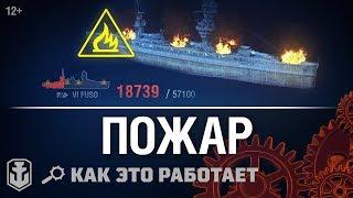 Как это работает: Пожары   World of Warships