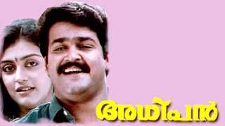 Evergreen Film Song | Shyamameghame Nee Song by Mohanlal  | Film Adhipan | Audio Jukebox