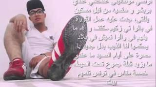 Wess عباد Rap Tunisien ✪NEW✪ 2015