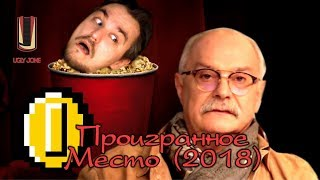ТРЕШ ОБЗОР фильма Проигранное место (2018)