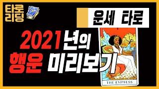 [운명타로]2021년의 행운, 미리보기