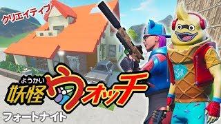 【フォートナイト】妖怪ウォッチの家をクリエイティブで再現!ビフォーアフター風に名探偵コナンが天野家の間取りを建築  Yo-Kai Watch & CONAN by Fortnite Creative