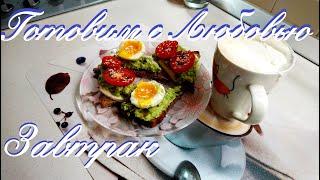 Бутерброды на завтрак с авокадо. Паштет из авокадо.  ПП