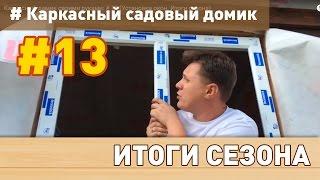 Каркасный домик своими руками: # 13 (Установка окон. Итоги сезона)(, 2016-09-11T17:36:23.000Z)
