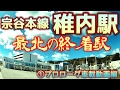 【最北端の終着駅】宗谷本線W80稚内駅①プロローグ車載動画編