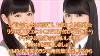 ゲスト 山岸奈津美 NMB48の応援チャンネルです 渡辺美優紀と吉田朱里に...