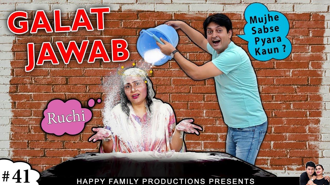 Download GALAT JAWAB | गलत जवाब | Who Knows Their Husband Better | Ruchi and Piyush
