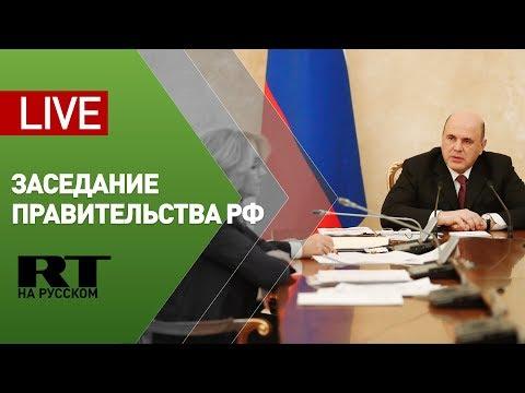 Заседание Правительства РФ — LIVE