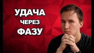 Удача через фазу - вебинар куратора А.Шашкова