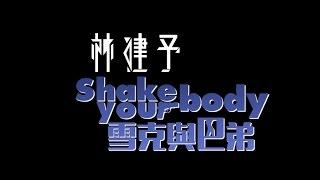 林建予 (鯰魚哥) 雪克與巴弟 - Fish- Shake yourbody