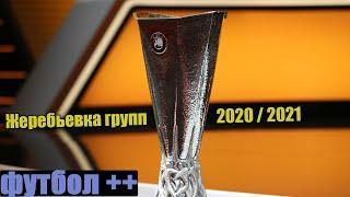 Результаты жеребьевки групп в Лиге Европы 20 21