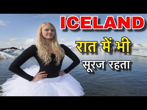 ICELAND NOT LIKE ANY OTHER COUNTRY || 3 महीने नहीं होती रात || ICELAND FACTS IN HINDI
