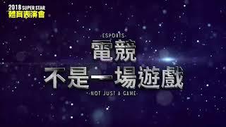 ::電競影片::2018 Super Star 體育表演會 @台北小巨蛋 網路直播
