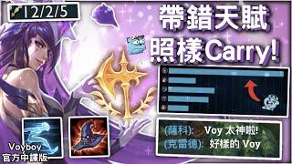 【Voyboy中文】*帶錯天賦* 我的征服者星朵拉可以成為版本的秘密武器嗎!? 🤔 (中文字幕) -LoL英雄聯盟