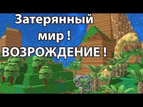 Прохождение 1 эпизода Затерянный мир игрыТурок.