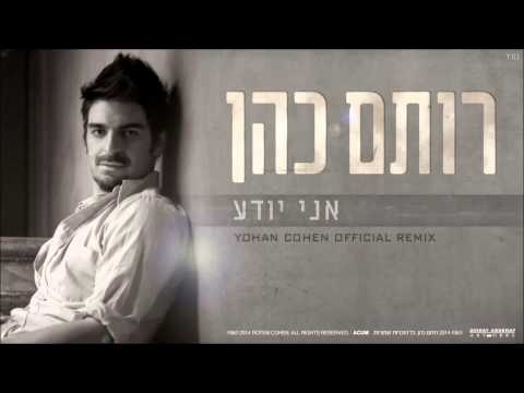 רותם כהן - אני יודע Yohan Cohen Official Remix