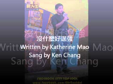 沒什麼好逞強 (Written by Katherine Mao and Sang by Ken Chang) A cappella Version
