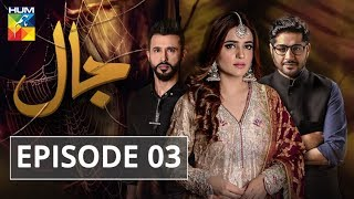 Jaal Episode #03 HUM TV Drama 15 March 2019