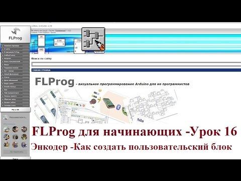 FLProg - Урок 16. Энкодер - Как создать пользовательский блок