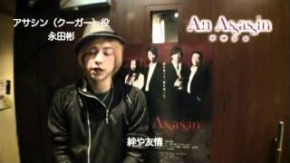 クーガー役を演じられた永田彬さんよりコメントを頂きました! 映画『ア...