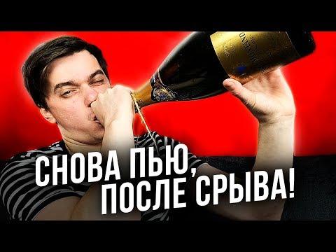 Как бросить пить если сорвался? Алкогольный срыв, где твоя АЛКОТОЧКА? на примере 3х историй из жизни