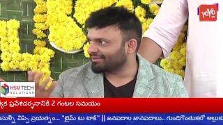 YOYO TV Live | Latest Telugu Interviews, News, Tollywood Film News | YOYO TV Channel