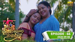 Sihina Genena Kumariye   Episode 66   2020-09-06 Thumbnail