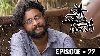 අඩෝ - Ado | Episode - 22 | Sirasa TV Thumbnail