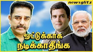 First Time Ever  Kamal has spoken against Central Government  Cauvery Issue  Latest News