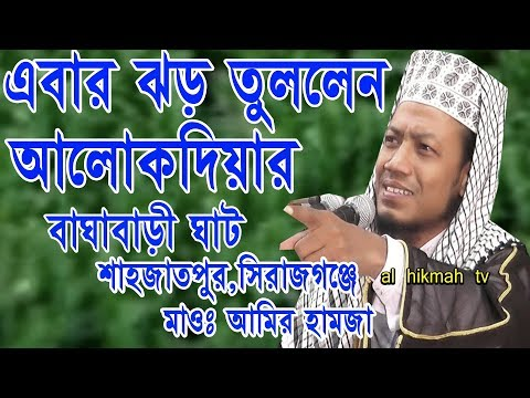 New Best Al Hikmah Tv Waz Mawlana Mufti Amir Hamza 2018