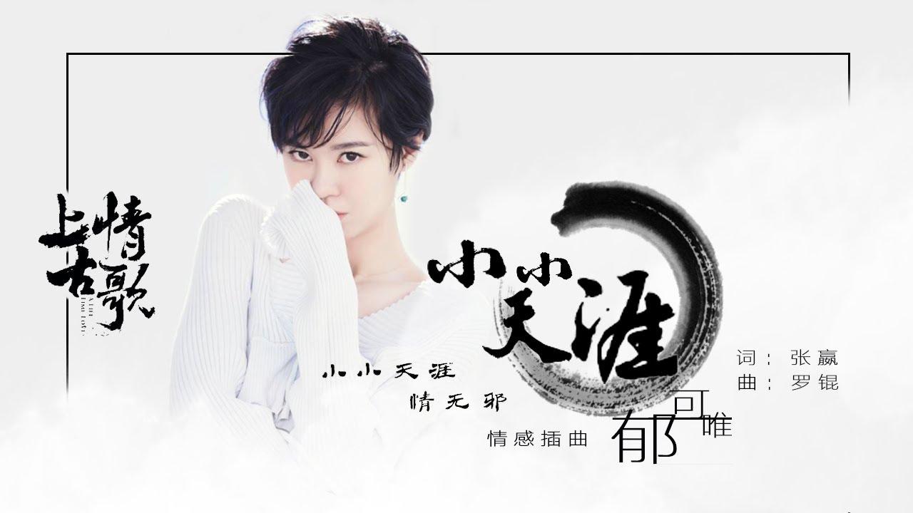 【郁可唯 Yisa Yu】《小小天涯》-電視劇《上古情歌》情感插曲--高音質動態歌詞版