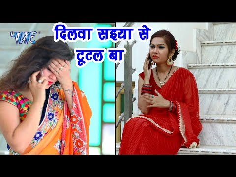 TOP BHOJPURI VIDEO - Sunny Singh - Dilwa Saiya Se Tutal Ba - Bhojpuri Hit Songs