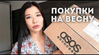 Покупки к весне 2018 НА РАСПРОДАЖЕ / Распаковка ASOS, H&M, LAMODA