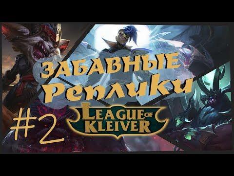 Забавные реплики чемпионов #2   Самые забавные реплики в League of Legends!